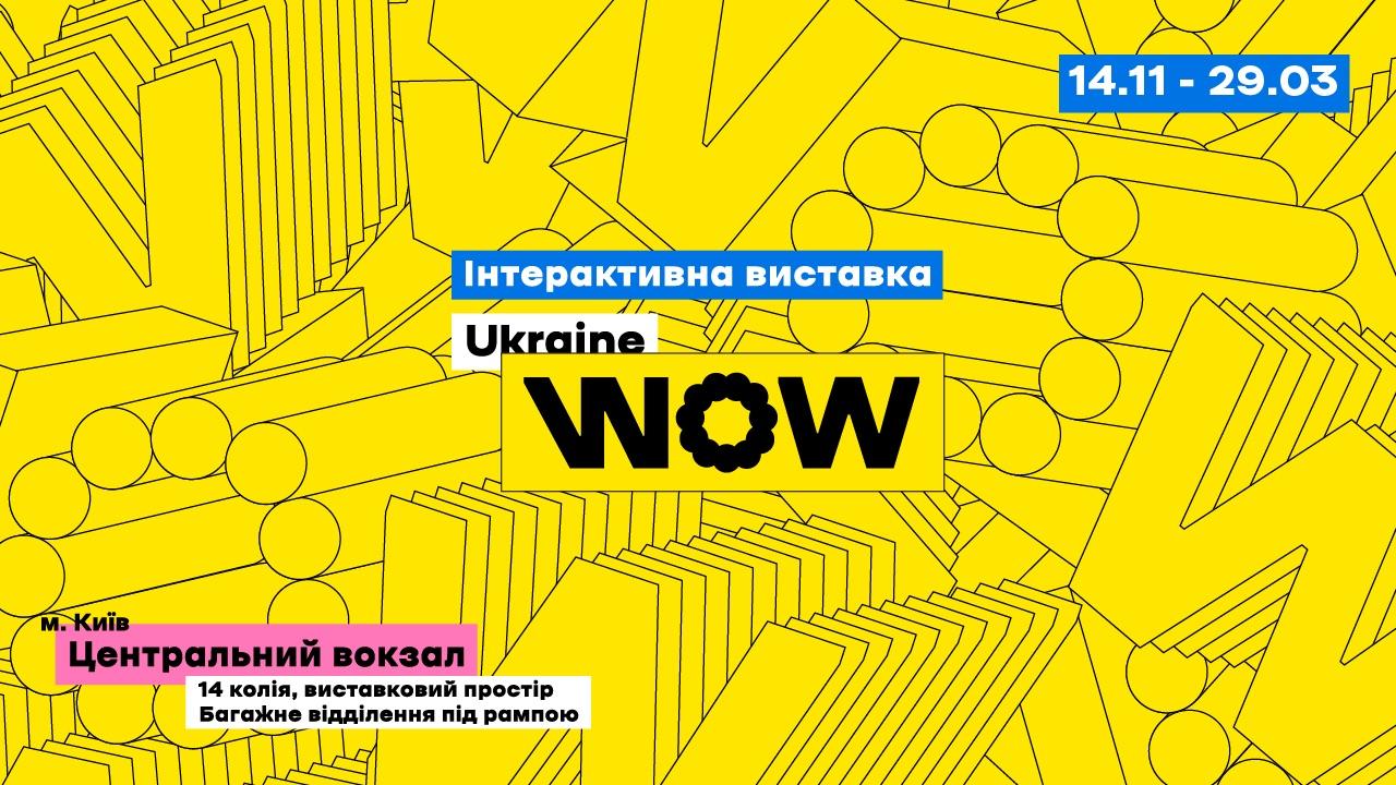 UkraineWOW –интерактивная выставка об Украине продлена до 29 марта