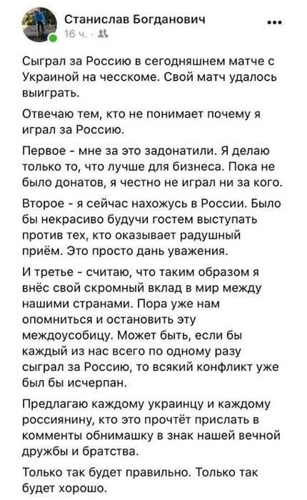 страница соцсети Богдановича: фото