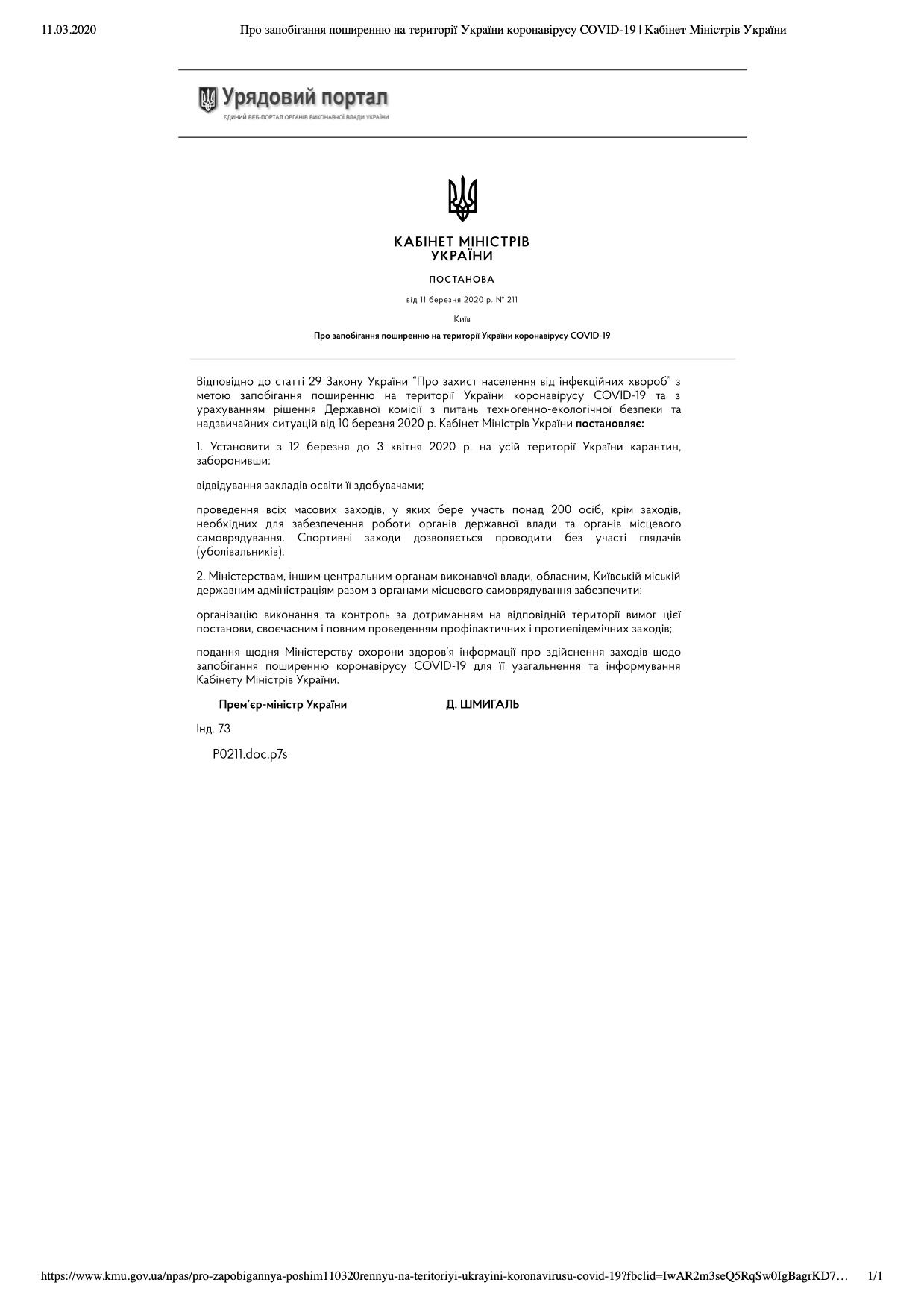 Постановление Кабмина о введении карантина в Украине из-за коронавируса