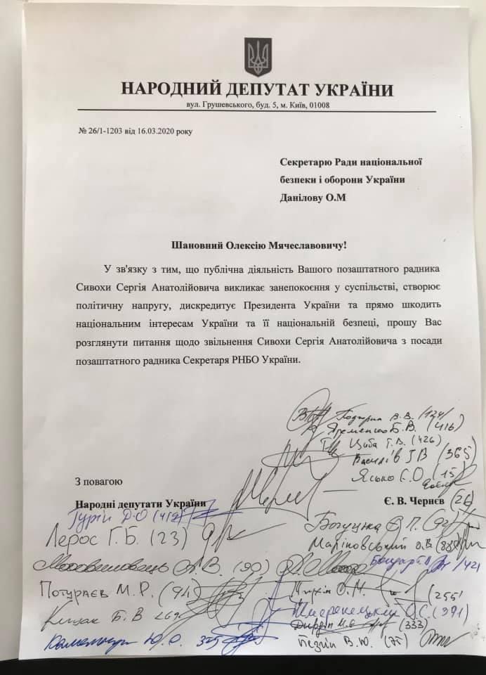 Заявление нардепов Слуги народа об увольнении Сергея Сивохо (Фото: Егор Чернев/Facebook)
