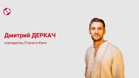 В январе и так будет естественный локдаун. Дайте бизнесам заработать в праздничный период: Дмитрий Деркач. | Идеи и Кейсы