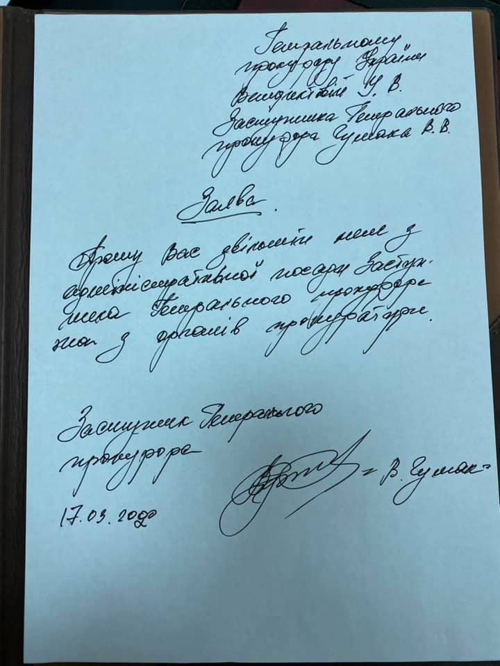 Заявление Чумака об увольнении: фото