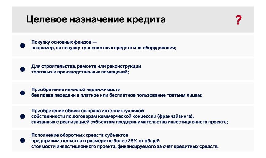 Как на практике получить льготный кредит по программе «5-7-9%» от Банка Альянс