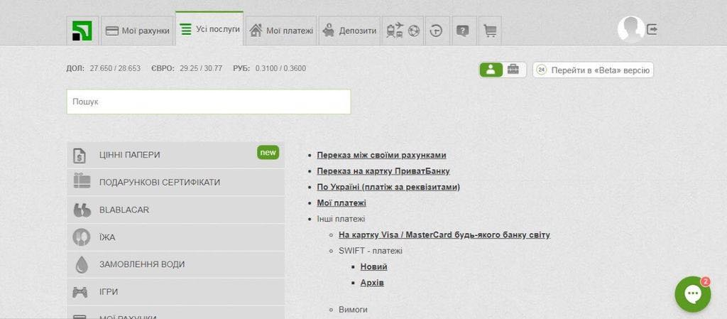 ПриватБанк запустил услугу покупки и продажи ОВГЗ онлайн
