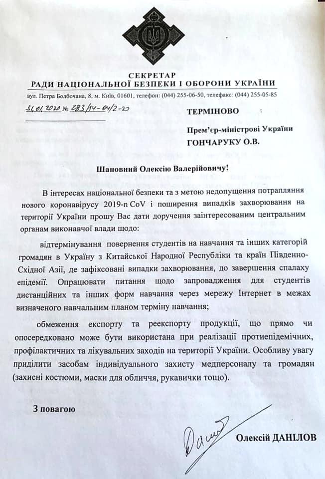 Письмо Алексея Данилова Алексею Гончаруку (Фото: Алексей Гончаренко/Facebook)