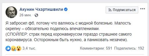Борис Акунин заразился коронавирусной инфекцией
