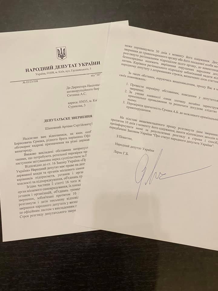 Заявление Гео Лероса в НАБУ по поводу видео с братом Андрея Ермака