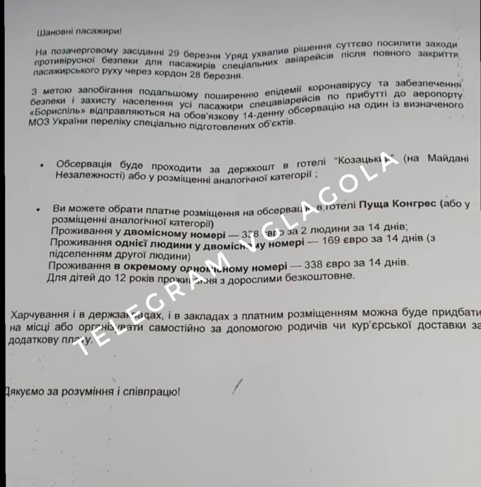 Все прибывшие после 28 марта украинцы будут отправлены на принудительную обсервацию