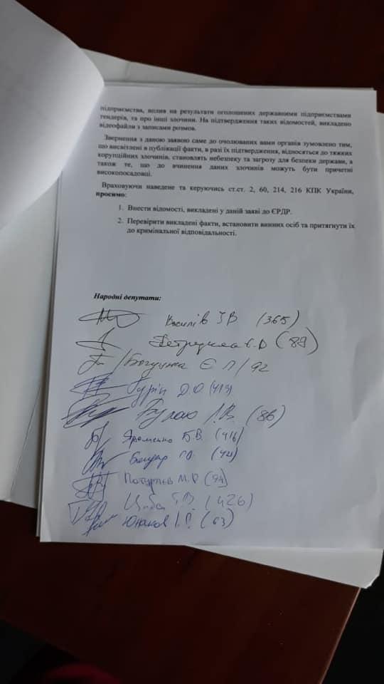 Заявление нардепов по поводу пленок Ермака