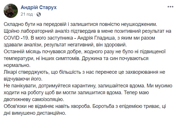 """Три теста для """"слуги народа"""". Кто из депутатов и чиновников заразился коронавирусом"""