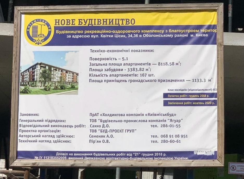 Генпрокуратура відкрила справу проти Київміськбуду