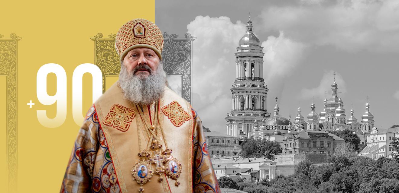 Настоятель Лавры Павел (коллаж - LIGA.net)