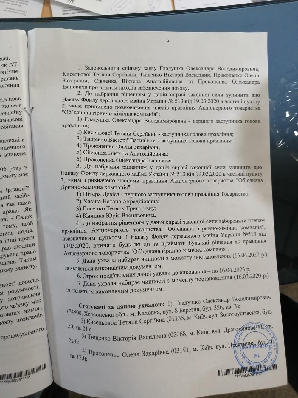 """Фонд госимущества заявил о захвате ОГХК. """"Рейдер"""" это отрицает. Детали"""