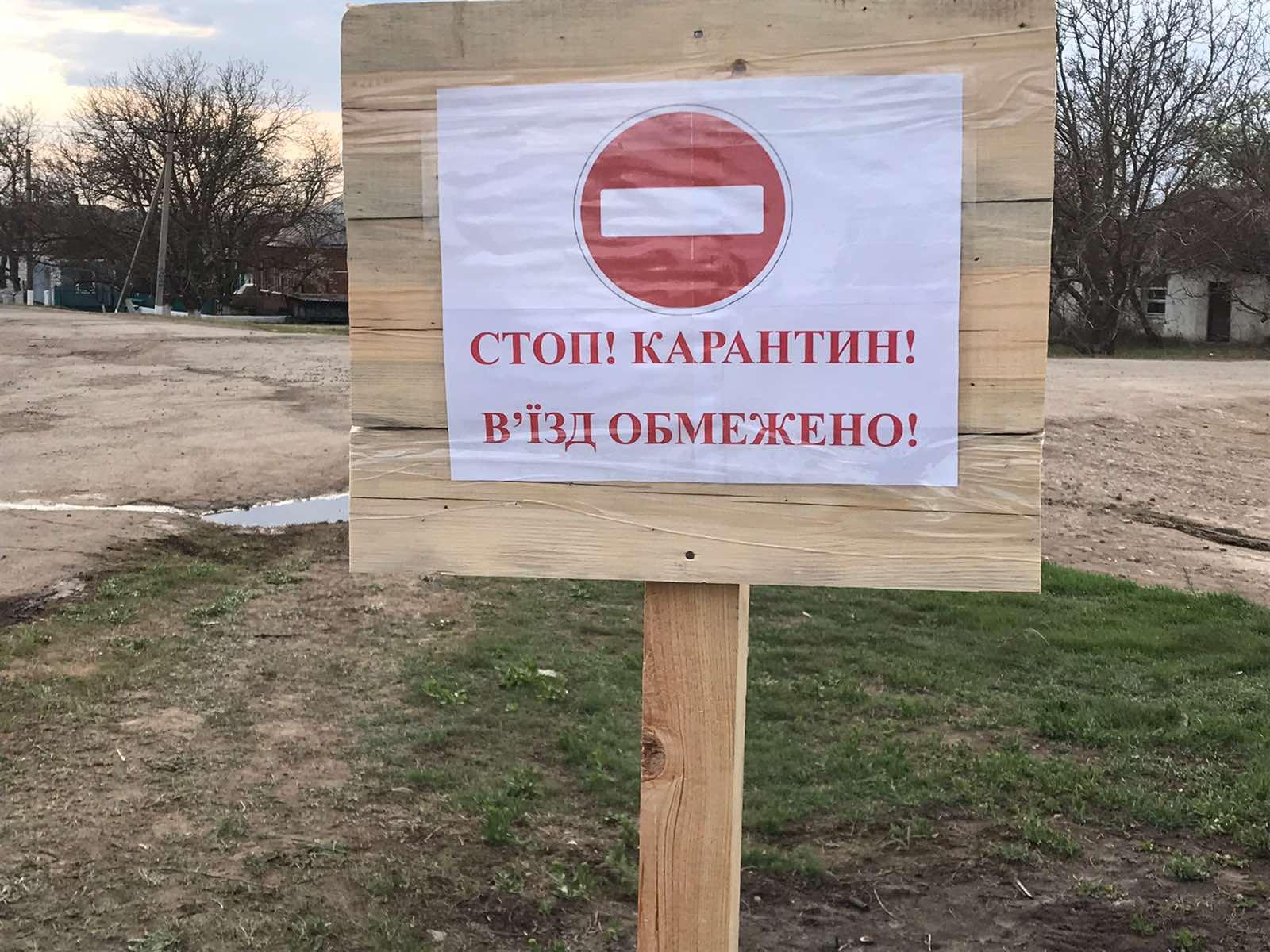 У Миколаївській області село закрили для іногородніх через спалах коронавірусу
