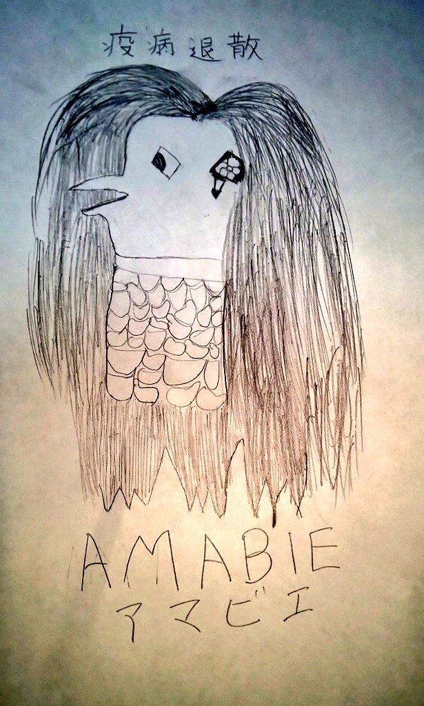 дух амабиэ (twitter.com/shione_1018)