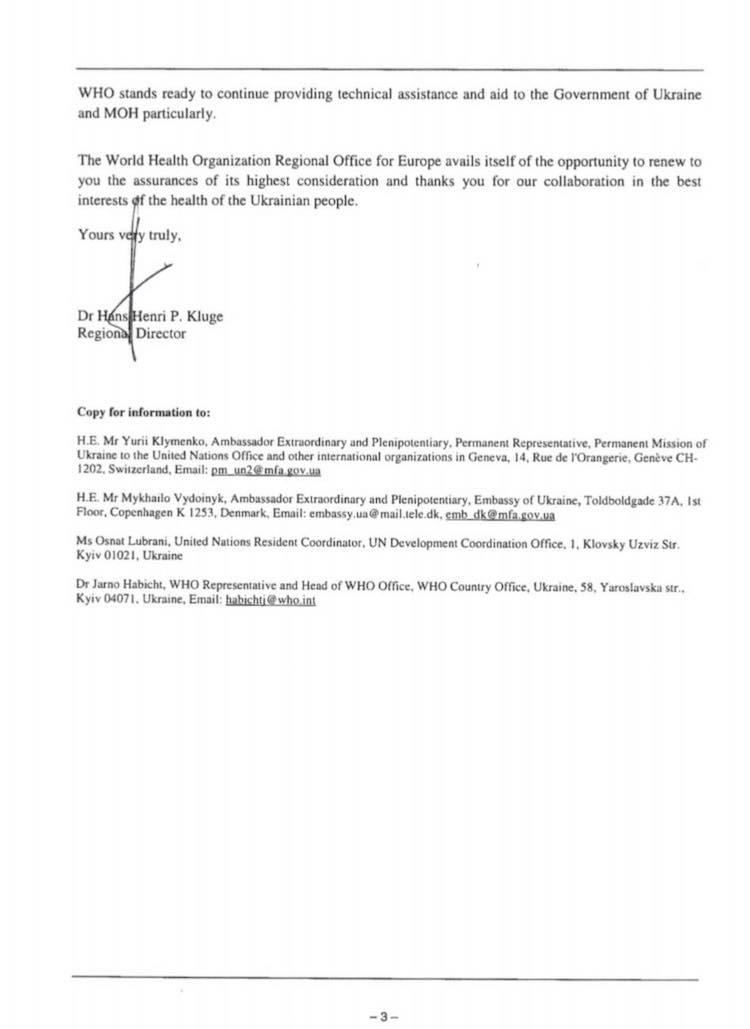 письмо ВОЗ (УП)