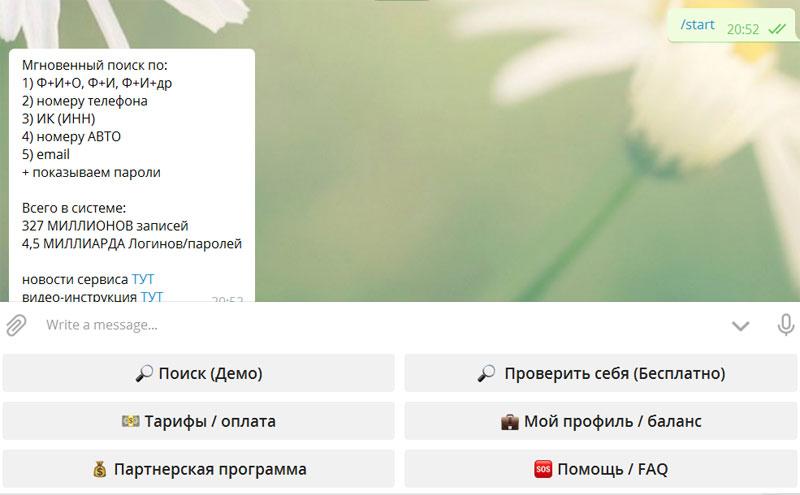 Telegram-бот продает персональные данные клиентов ПриватБанка (скрин: AIN)
