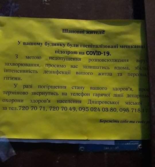 Объявление на подъездах в Днепре