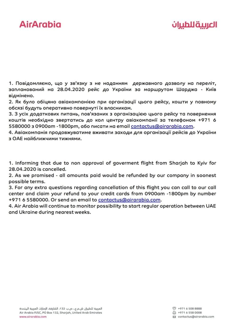 Письмо AirArabia об отмене рейса в Киев (фото: Yevheniy Semenov/Facebook)