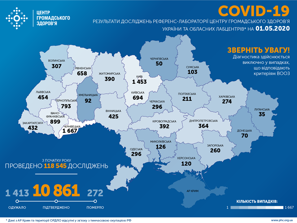 Карта заболевших коронавирусом на 1 мая
