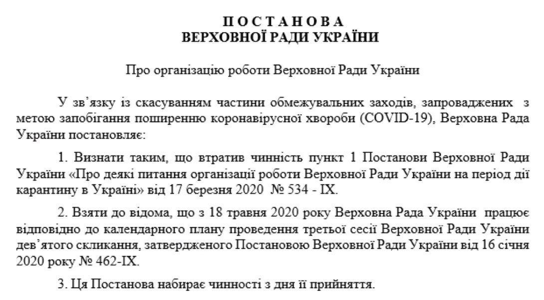 Проект постановления о выходе Верховной Рады из карантина