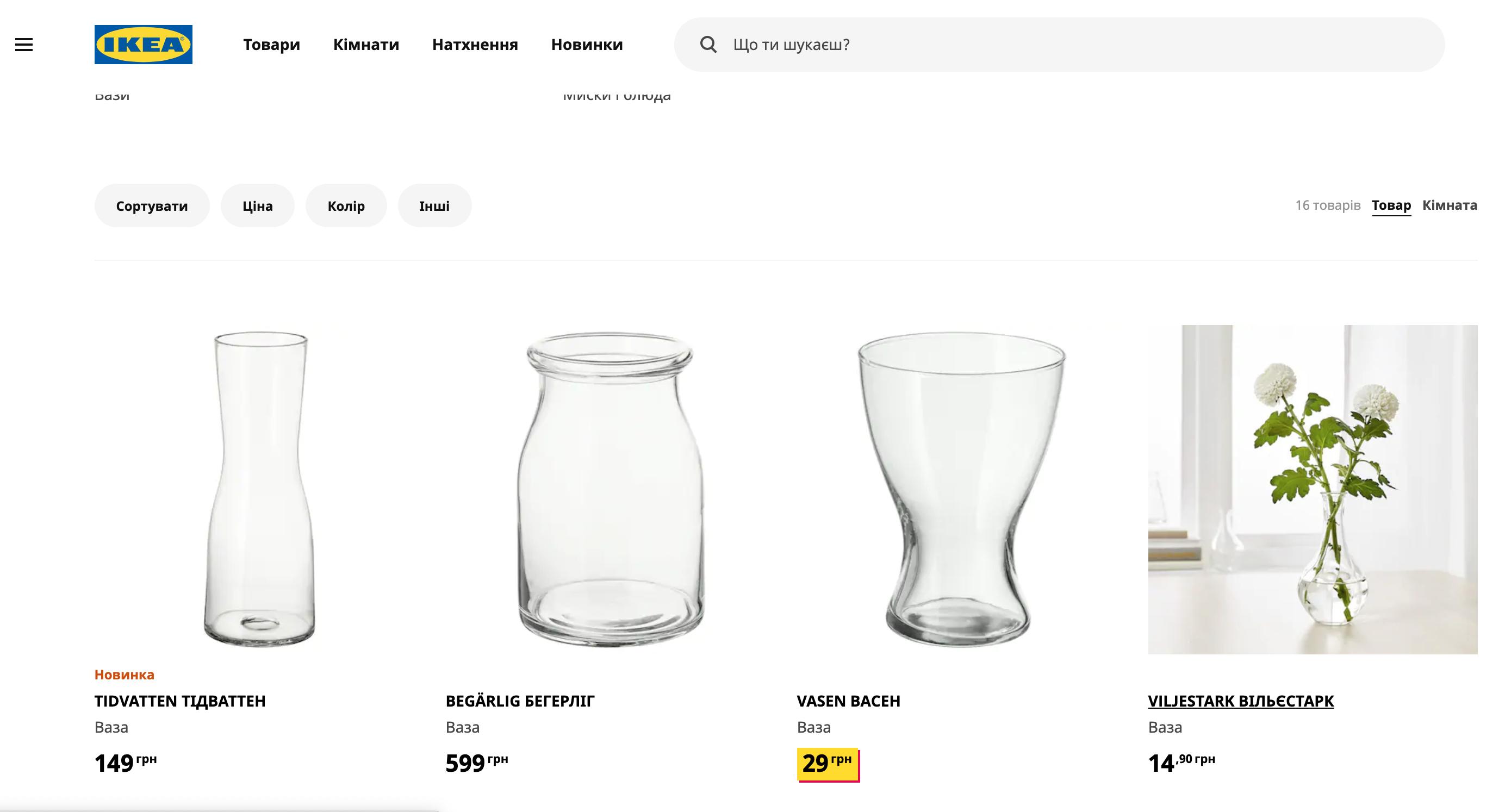 На українському сайті IKEA з'явилися товари. Поки що їх не можна купити