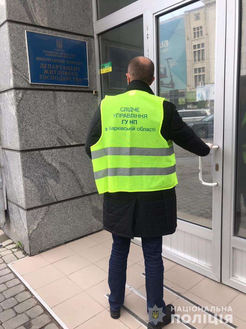 департамент жилого хозяйства Харьков (hk.npu.gov.ua)