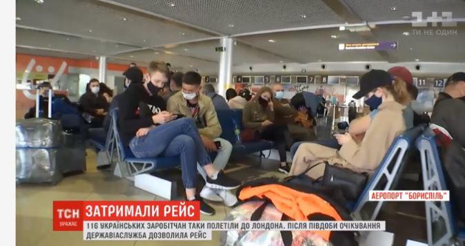 Трудовые мигранты ждут чартерного рейса в Великобританию, фото: скришот из эфира ТСН