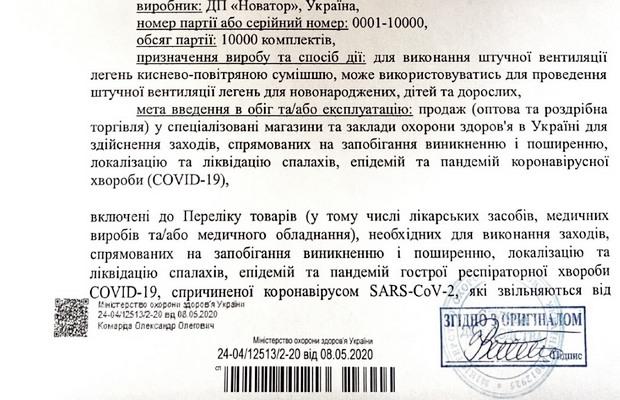 """Украинский """"аппарат ИВЛ"""" взбудоражил соцсети и анестезиологов – видео"""