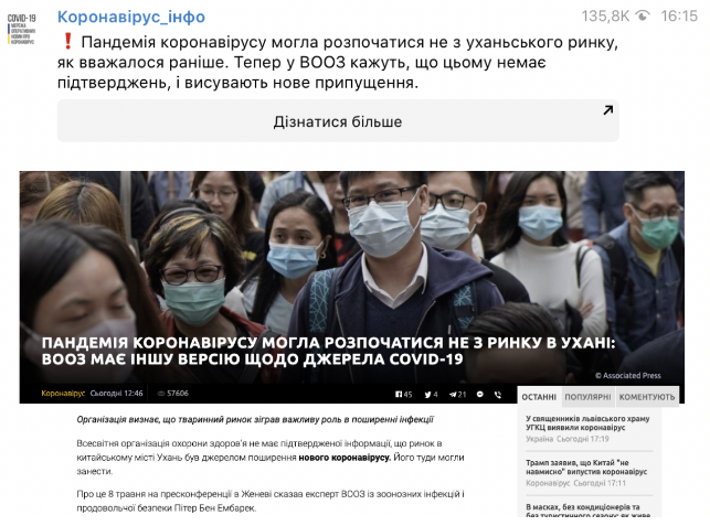 Вирусные коммуникации МОЗ: паника, реклама и эксперименты