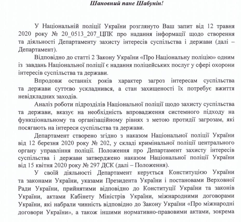 """У Авакова создали """"тайный"""" департамент полиции: документ – ЦПК"""