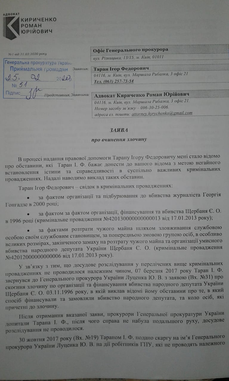 Тайный свидетель по делу Гонгадзе: Пукачу уже приготовили виллу в Крыму (ДОПОЛНЕНО)