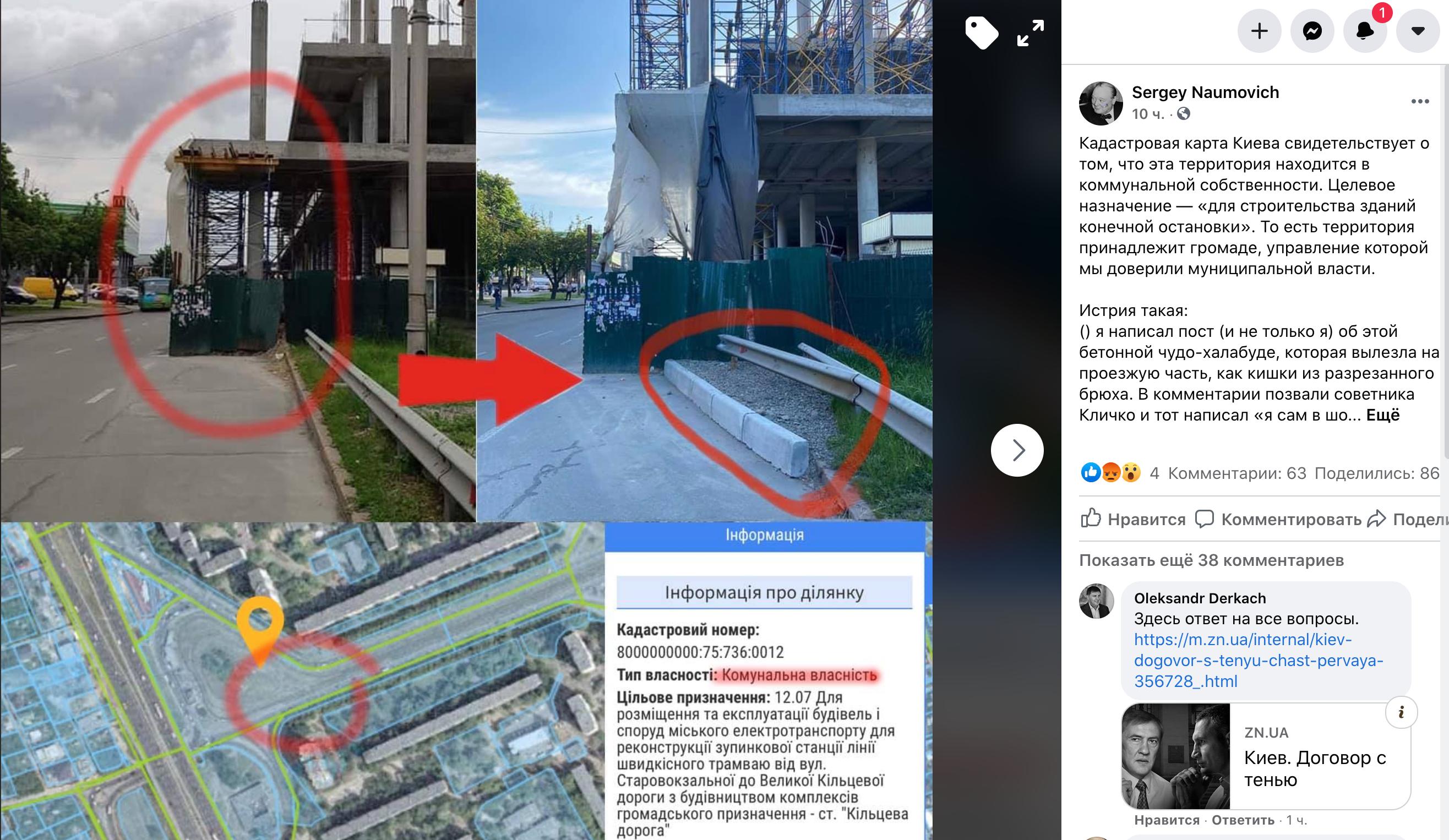 В Киеве строят ТРЦ прямо на автотрассе: фото, видео