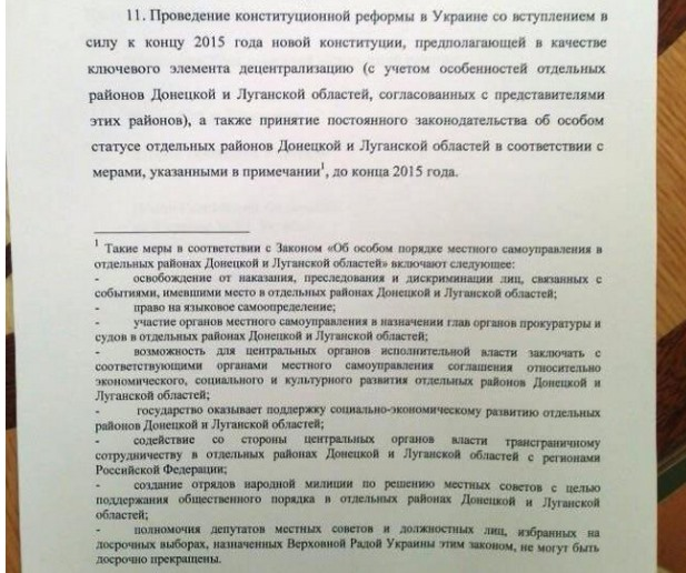 Текст минских соглашений