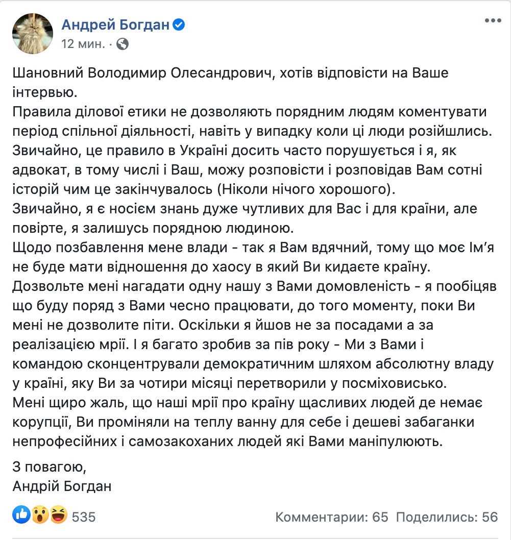Скриншот страницы Facebook Андрея Богдана