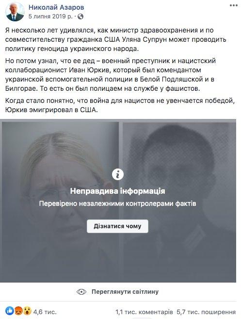 """Facebook пометил пост Азарова о """"нацистском деде"""" Супрун как фейк"""
