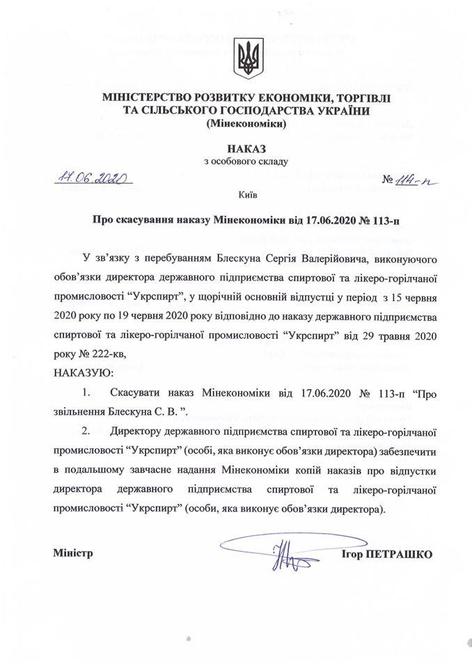 """Петрашко отменил приказ об увольнении руководителя ГП """"Укрспирт"""" из-за отпуска"""