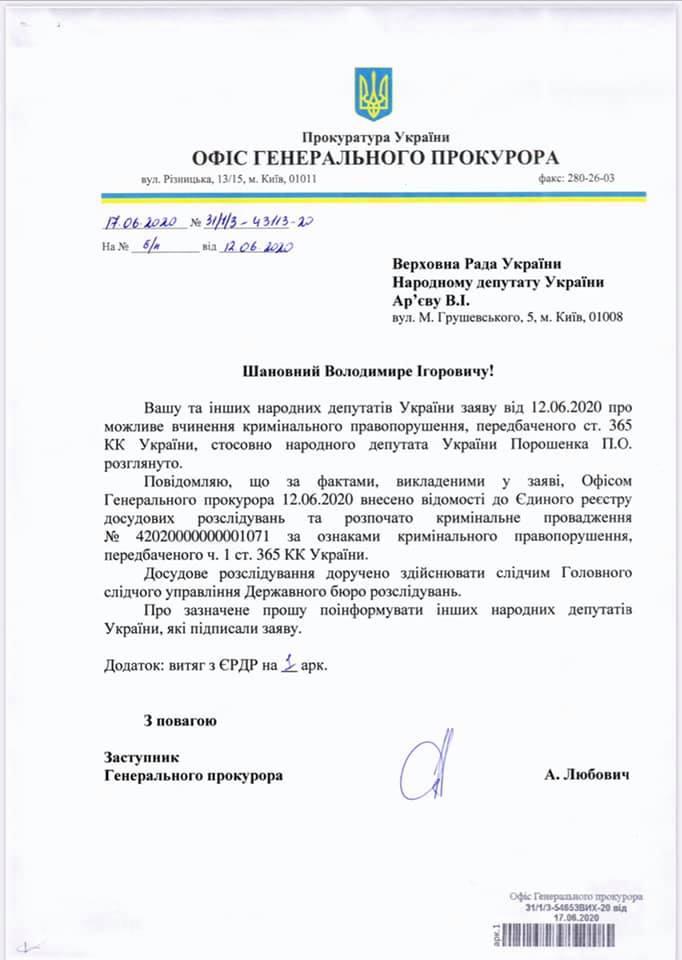 Офис генпрокурора открыл дело по факту возможной слежки за Порошенко