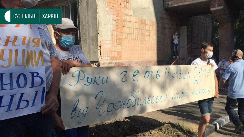 Акция протеста в Харькове 22 июня