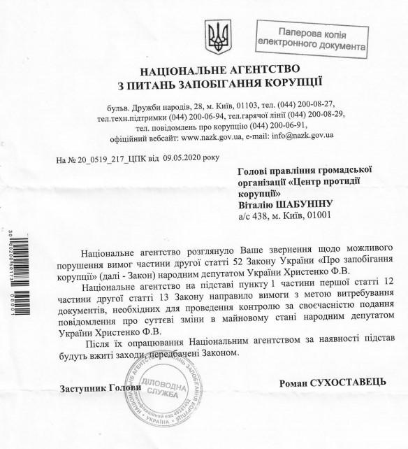 НАПК проверит информацию о дорогой вечеринке депутата из ОПЗЖ в Москве