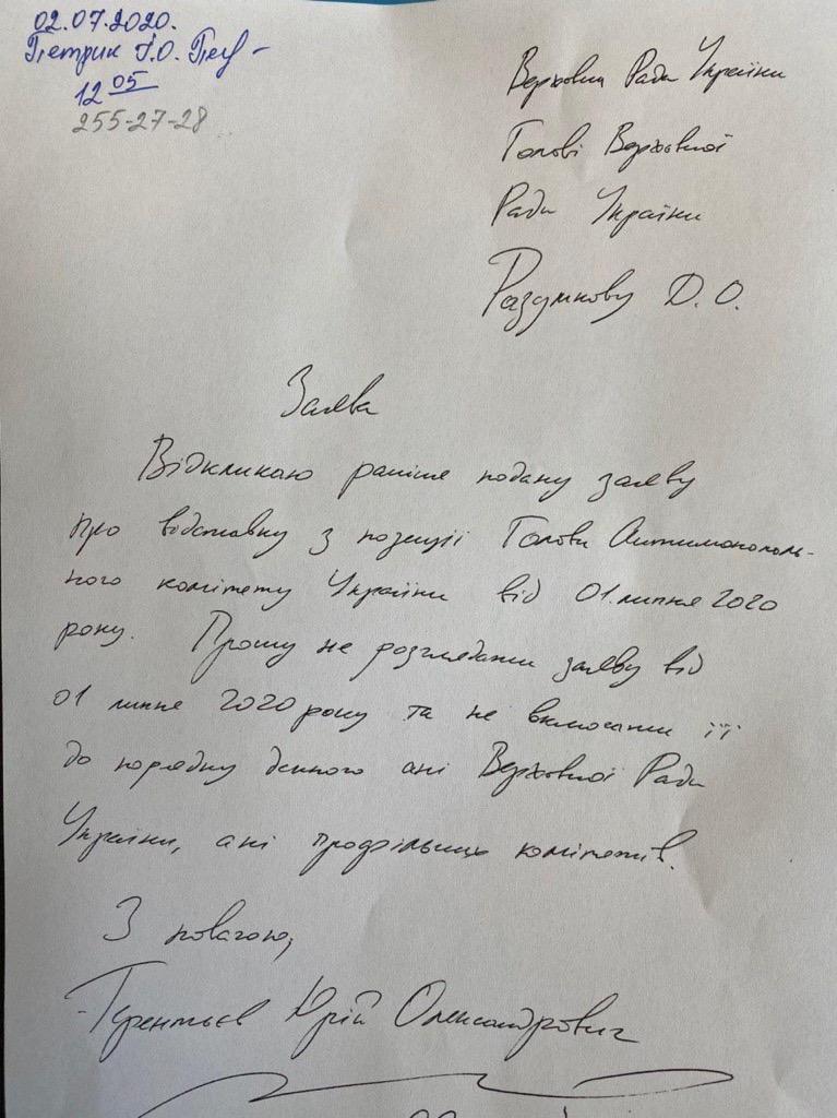 Глава АМКУ Терентьєв відкликав заяву про відставку