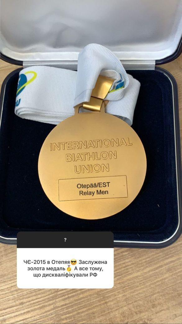 "У биатлонистов РФ нашли допинг. ""Золото"" у них забрали и отдали украинцам – фото"