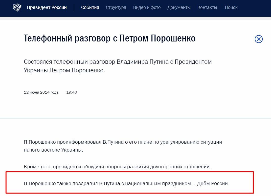 У Кремлі не можуть визначитися, чи вітав Порошенко Путіна в 2014-му