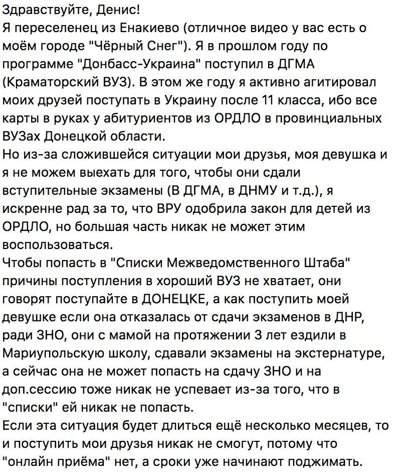 Боевики закрыли выезд абитуриентам для поступления в украинские вузы - Казанский