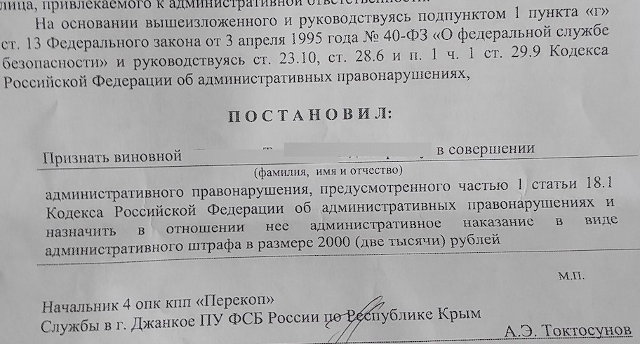 Крымчан штрафуют за украинский паспорт