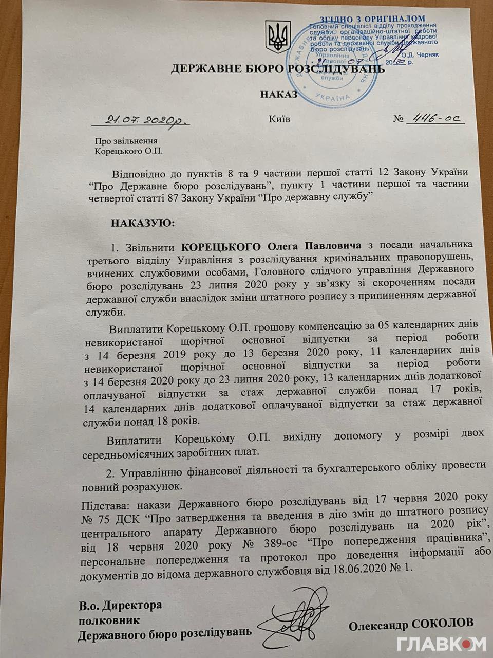 Приказ об увольнении Корецкого (фото - glavcom.ua)