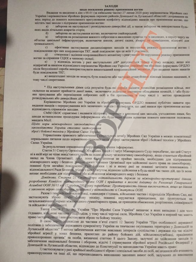 Наев отдал приказ о прекращении огня на Донбассе