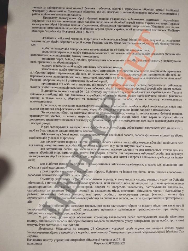 Отдан приказ о прекращении огня на Донбассе