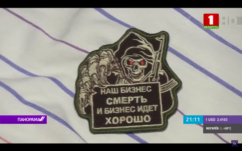Шеврон одного из задержанных (фото - скриншот видеозаписи)