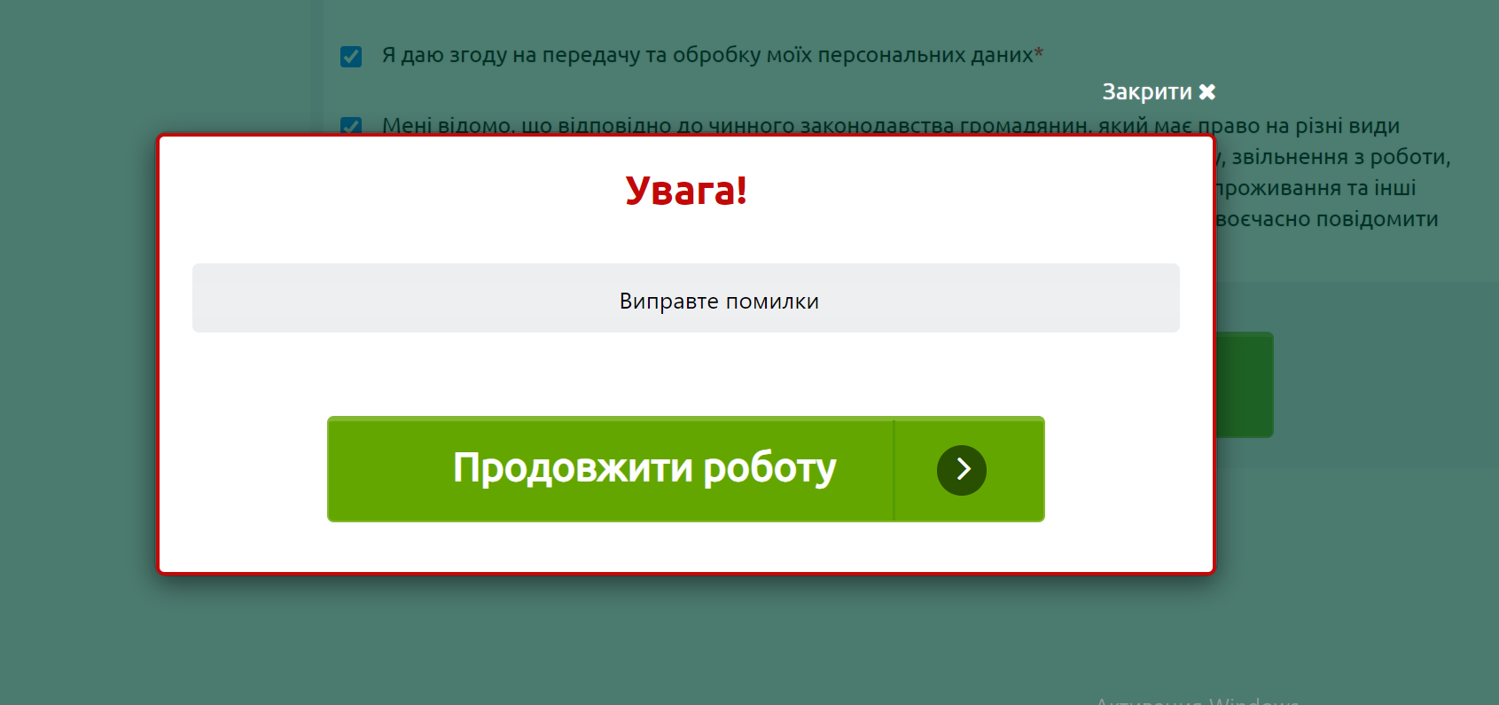 Скриншот LIGA.net